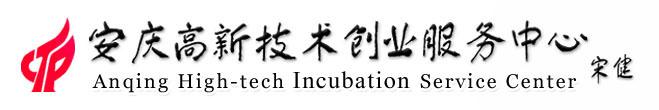 亿博国际网开户高新技术创业服务中心