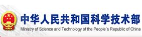 中华人民共和国科学技术部
