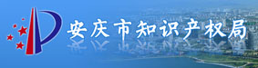 亿博国际网开户知识产权局