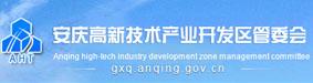 安庆高新技术产业开发区管理委员会