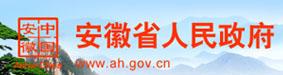 安徽省人民政府网站